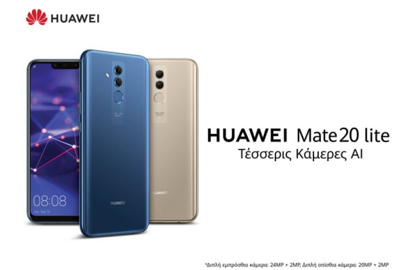 Chic and All-Business: Η Huawei λανσάρει το HUAWEI Mate 20 lite