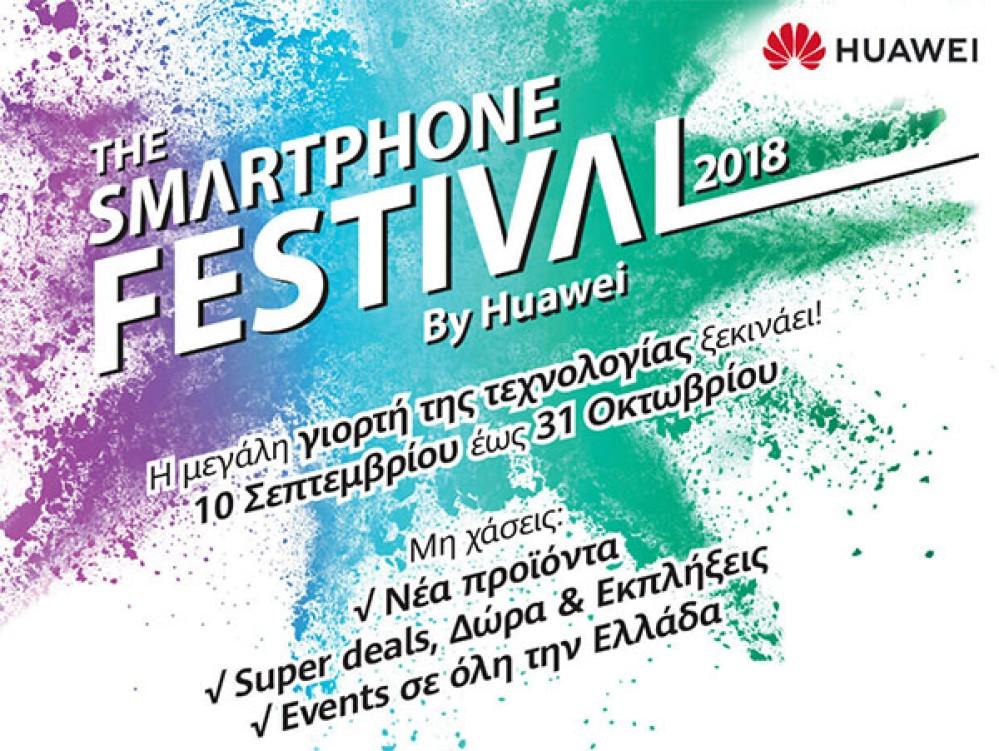 Το Smartphone Festival 2018 από την Huawei είναι εδώ!