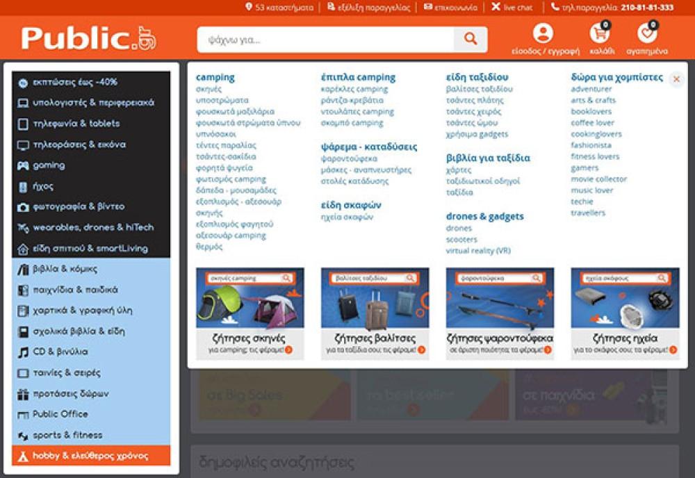 Τα Public δημιουργούν τo 1ο ελληνικό marketplace