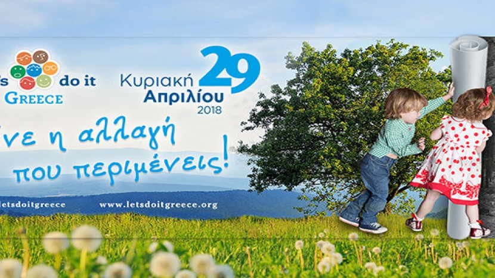 Let's do it Greece: Κορυφαία δράση εθελοντισμού σε όλη την Ελλάδα την Κυριακή 29 Απριλίου