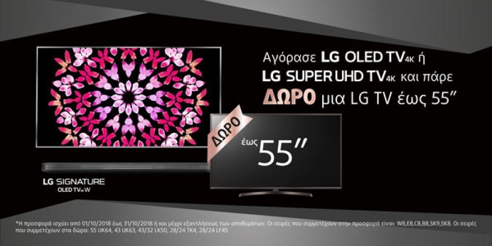 Αγοράζοντας μία LG OLED TV 4Κ ή μία LG SUPER ULTRA HD TV 4K παίρνεις δώρο μία δεύτερη τηλεόραση LG