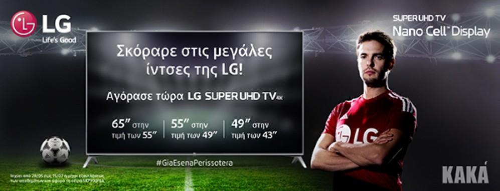 LG Super UHD 65'' στην τιμή των 55'' με αφορμή το Παγκόσμιο Πρωτάθλημα Ποδοσφαίρου