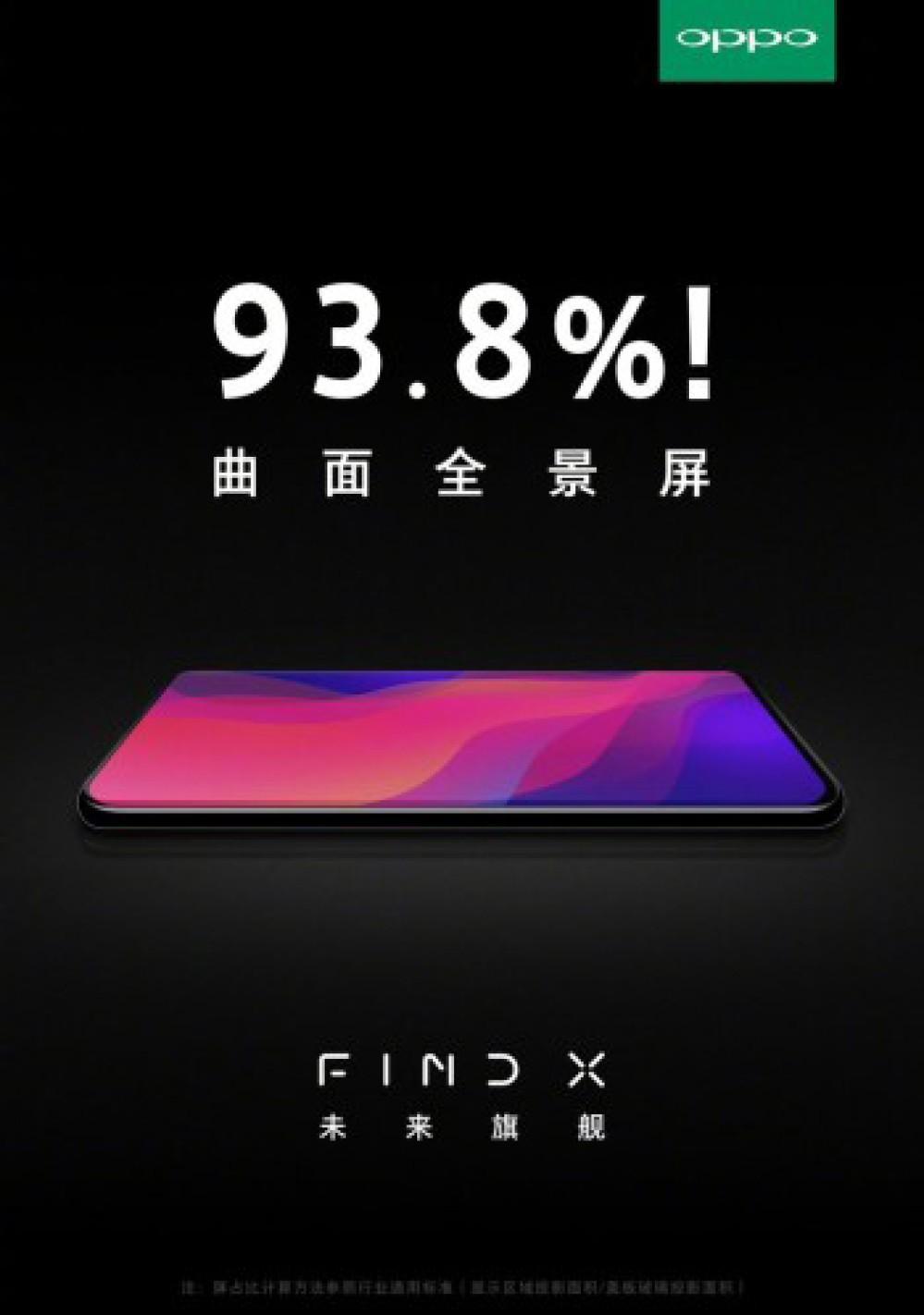 Oppo Find X: Έρχεται με οθόνη που καταλαμβάνει το 93.8% της πρόσοψης και μια ενδιαφέρουσα καινοτομία [Video]