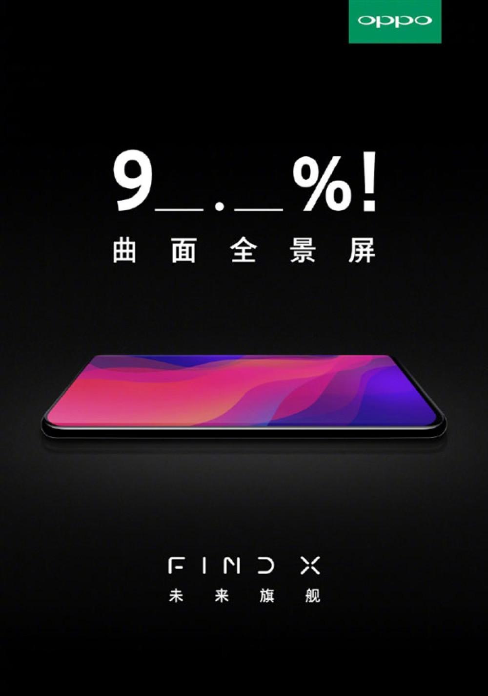 Oppo Find X: Νέα teaser posters αποκαλύπτουν all-screen οθόνη χωρίς notch