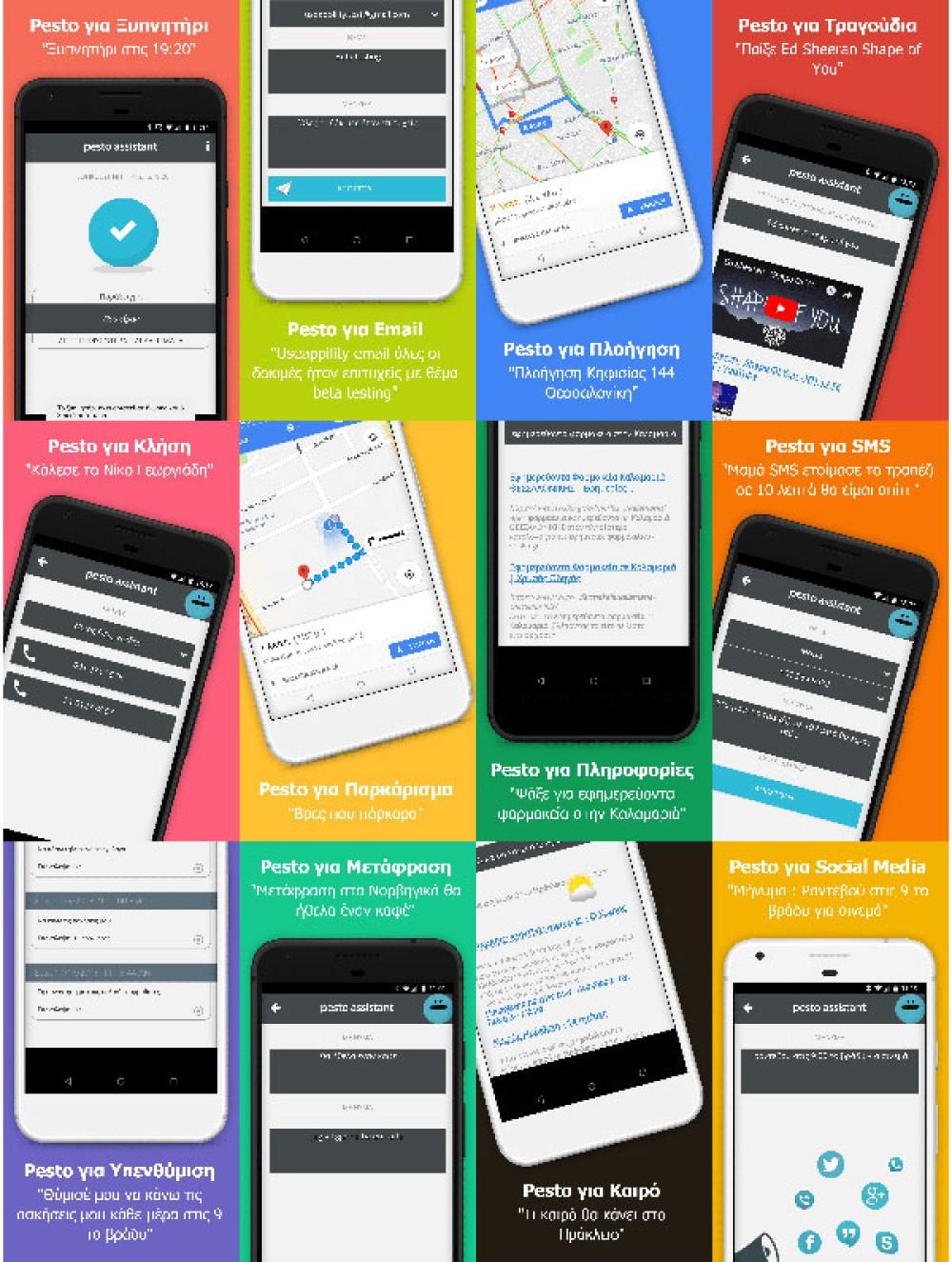 Pesto Assistant : Ένας νέος ψηφιακός βοηθός που καταλαβαίνει και μιλάει Ελληνικά για όλες τις συσκευές Android [Video]