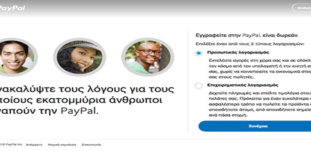 PayPal: Διαθέσιμη η υπηρεσία και στα Ελληνικά