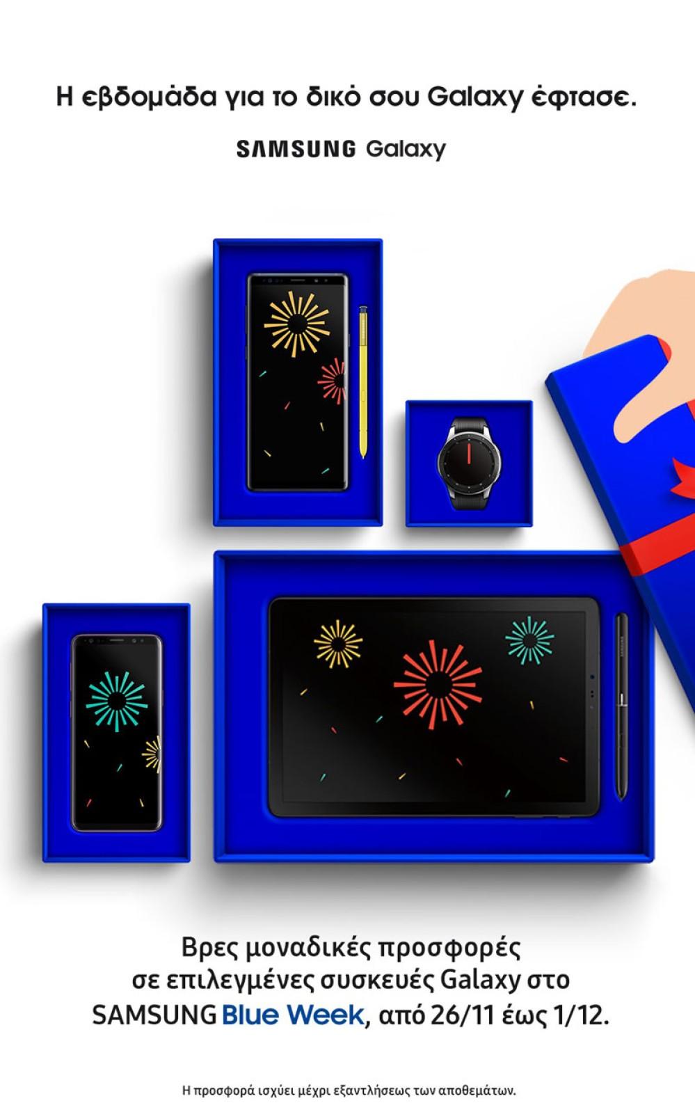 Samsung Blue Week: Μοναδικές προσφορές σε επιλεγμένες Galaxy συσκευές μέχρι 1η Δεκεμβρίου