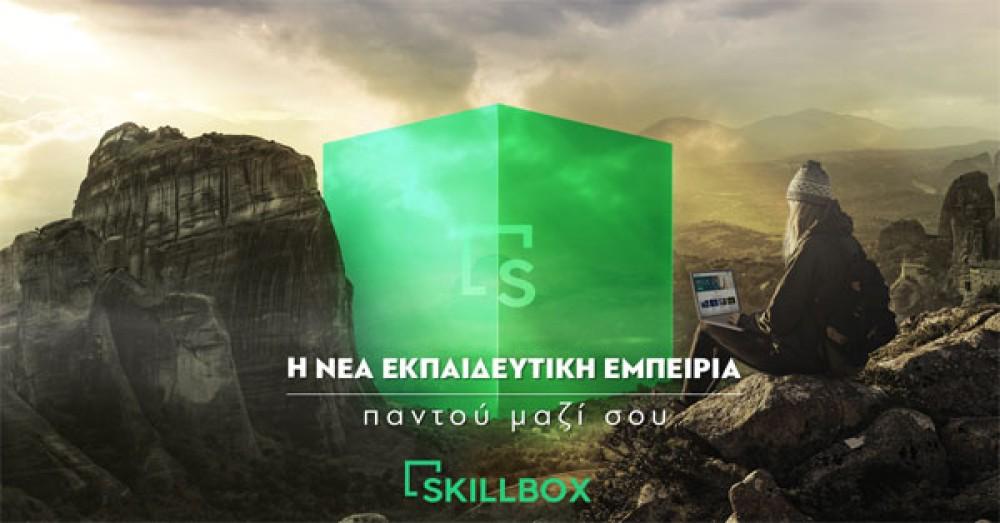 Skillbox.gr: Γνωρίστε τη νέα ελληνική πλατφόρμα e-learning σεμιναρίων