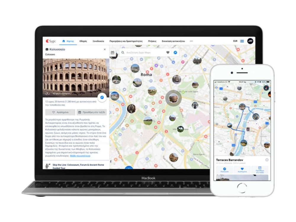 Οι διαδικτυακοί χάρτες της Sygic τώρα διαθέσιμοι και στα Ελληνικά