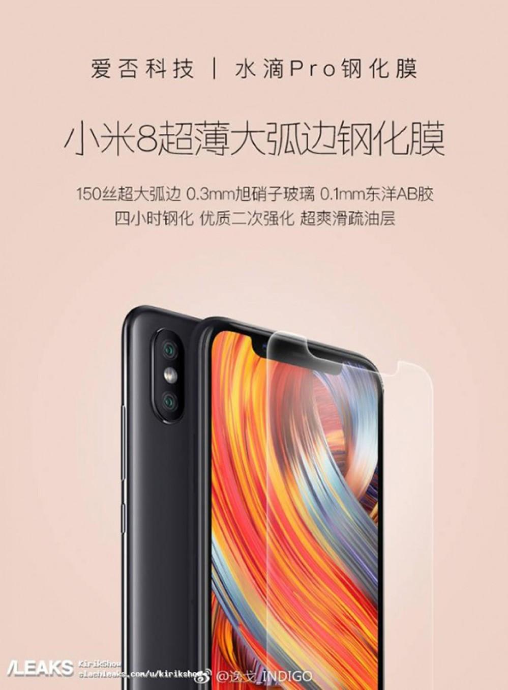 Xiaomi Mi 8: Η νέα διαρροή για το προστατευτικό της οθόνης μας αποκαλύπτει ξεκάθαρα τον σχεδιασμό του
