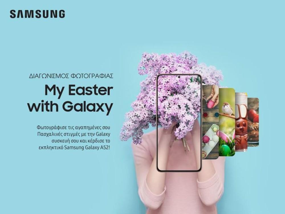 Πασχαλινός Διαγωνισμός Φωτογραφίας με δώρο το Samsung Galaxy A52