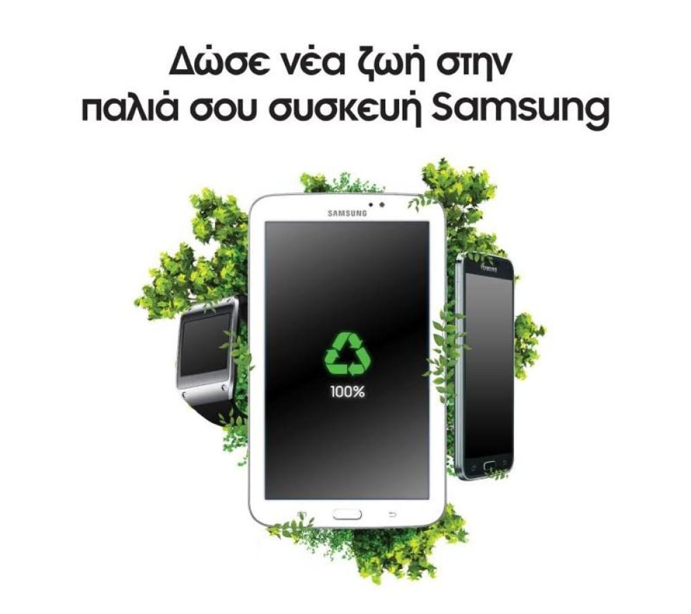 Νέο πρόγραμμα ανακύκλωσης συσκευών από τη Samsung Electronics Hellas