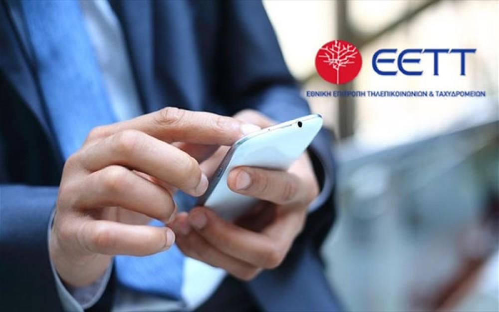 """""""Όσα πρέπει να γνωρίζω για τις κινητές συσκευές"""": Συστάσεις από την ΕΕΤΤ προς τους καταναλωτές"""