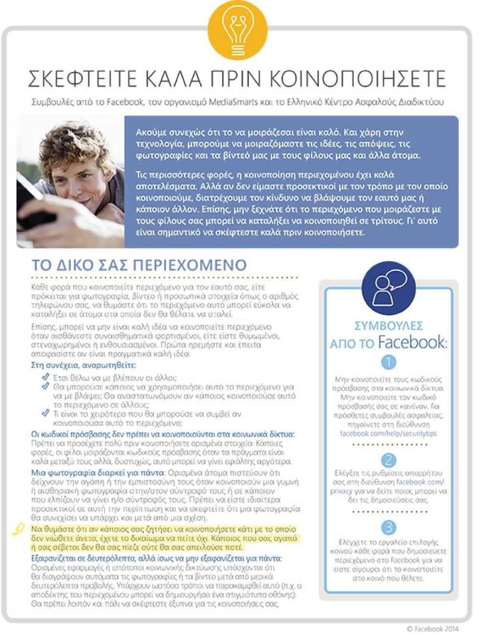 "Facebook: Πρωτοβουλία ""Σκεφτείτε Καλά Πριν Κοινοποιήσετε"" σε συνεργασία με το Ελληνικό Κέντρο Ασφαλούς Διαδικτύου"