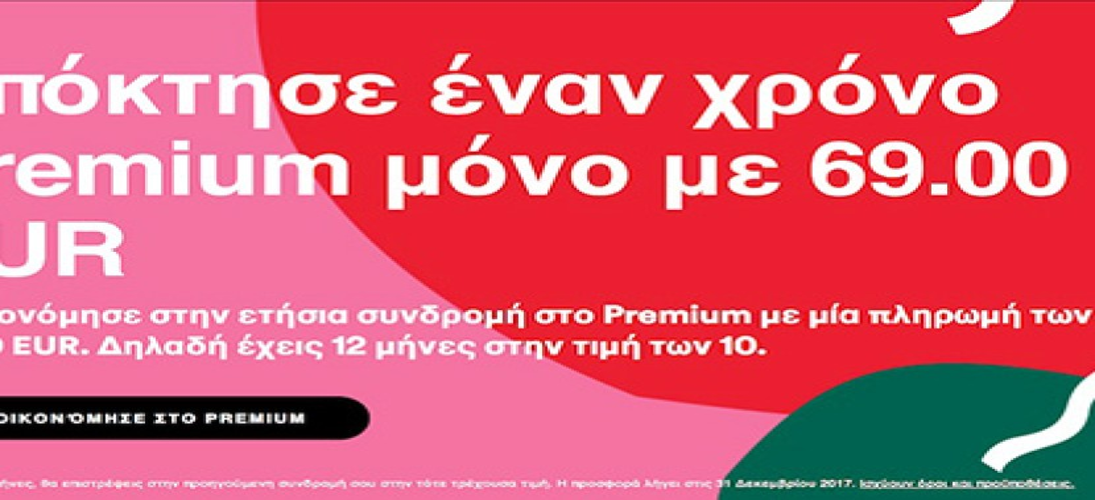 Προσφορά από το Spotify: 12 μήνες συνδρομής μόνο με €69