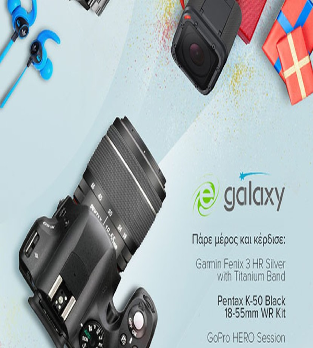 Χριστουγεννιάτικος διαγωνισμός από το eGalaxy.gr με δώρα Pentax K-50, GoPro HERO Session κ.ά.!