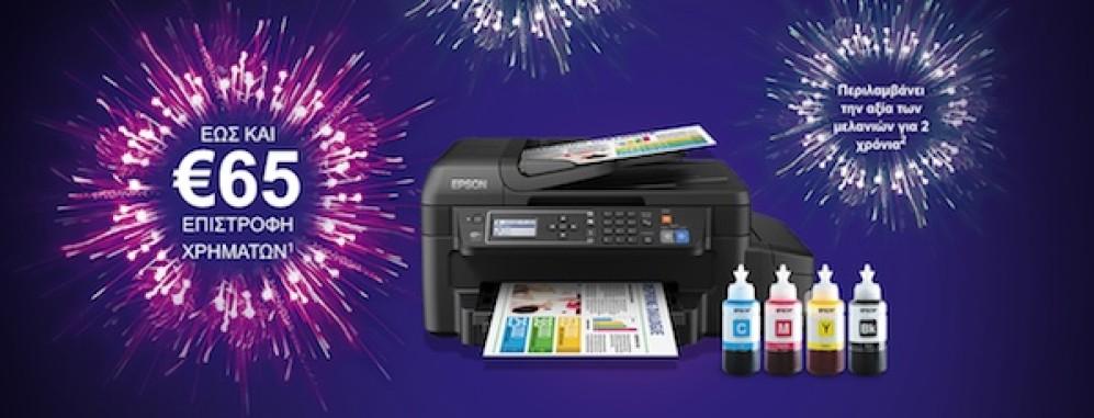 Επιστροφή μετρητών σε εκτυπωτές της Epson