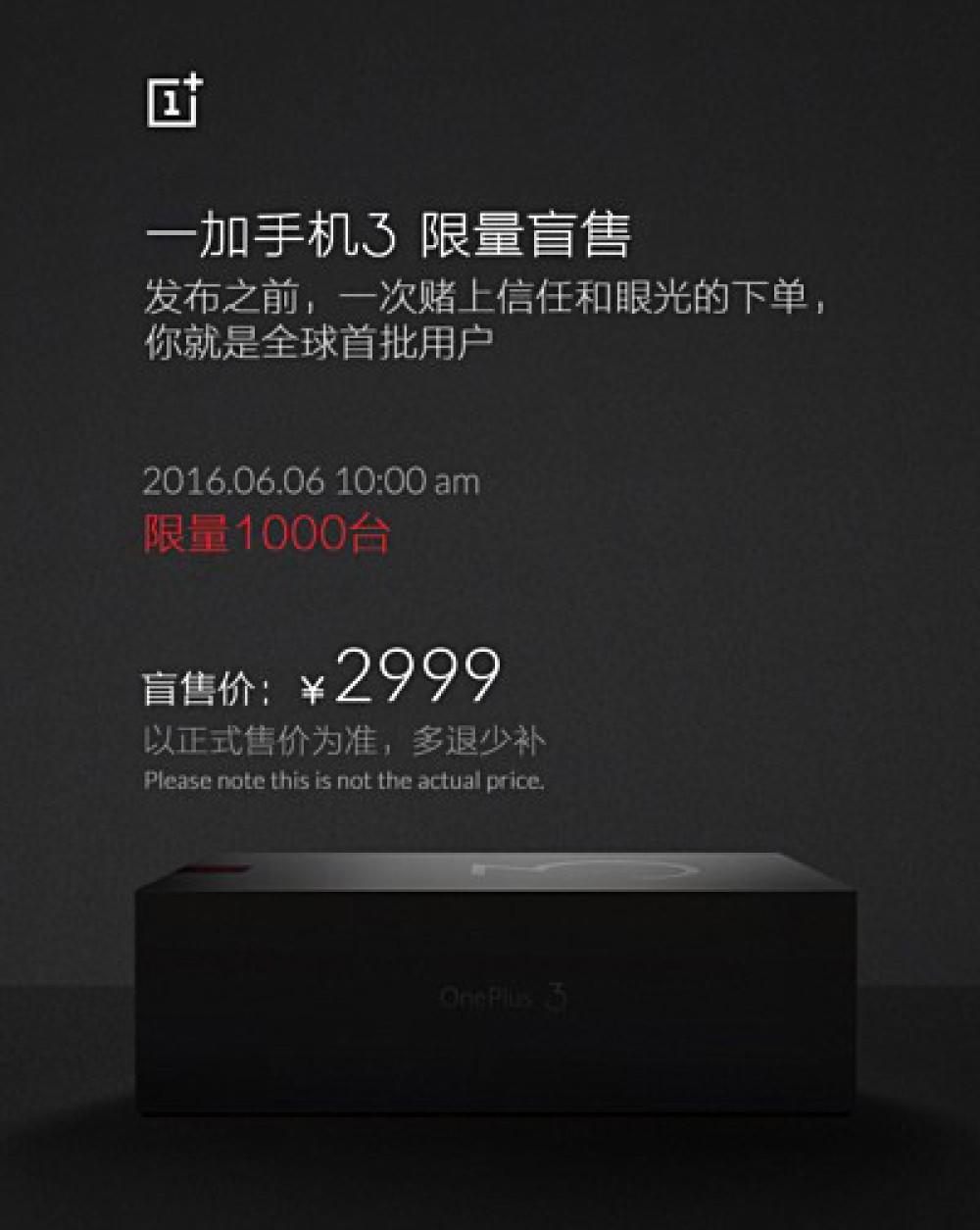 OnePlus 3: Πρώτο video teaser και 1000 τεμάχια προς πώληση μία εβδομάδα πριν την παρουσίαση
