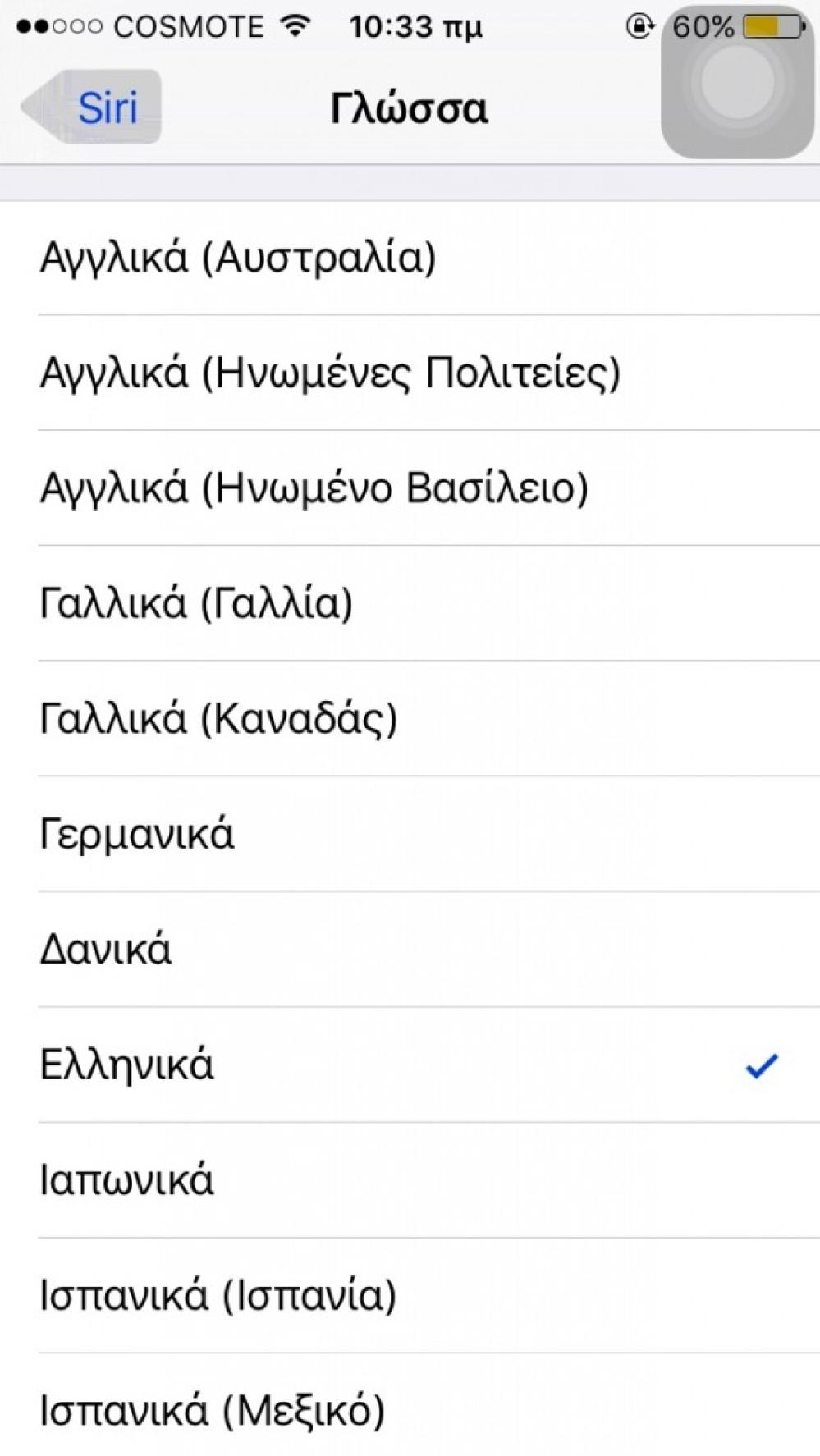 Siri με Ελληνικά στο iOS 9.2 beta 1
