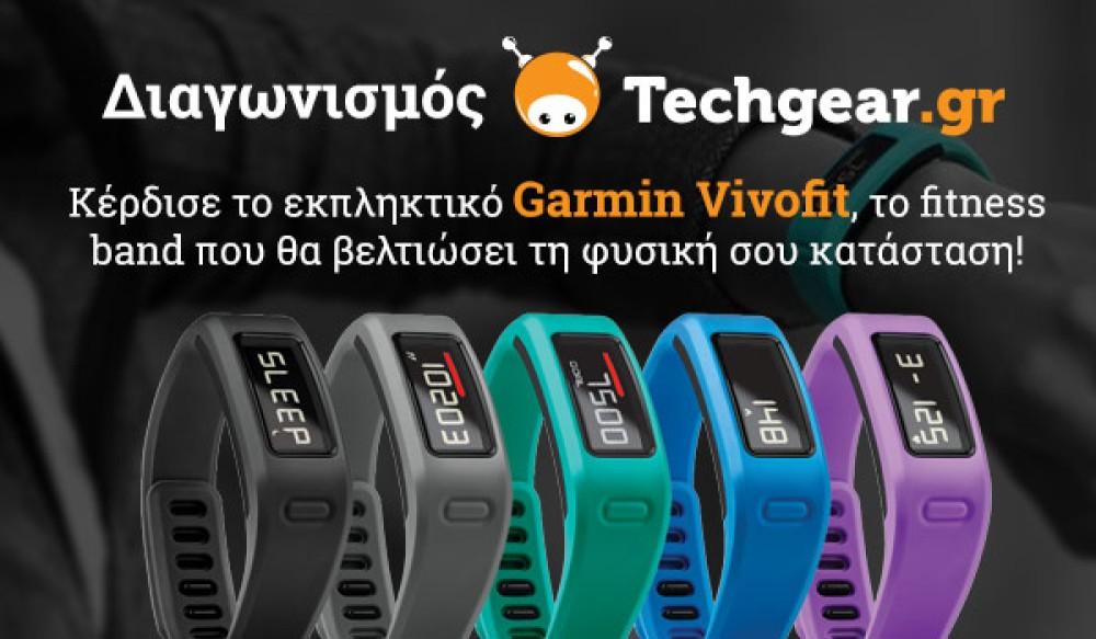 Διαγωνισμός: Κέρδισε ένα Garmin Vivofit (activity tracker) [Update]