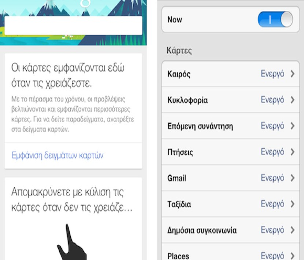 Tο Google Now κυκλοφόρησε στο iPhone