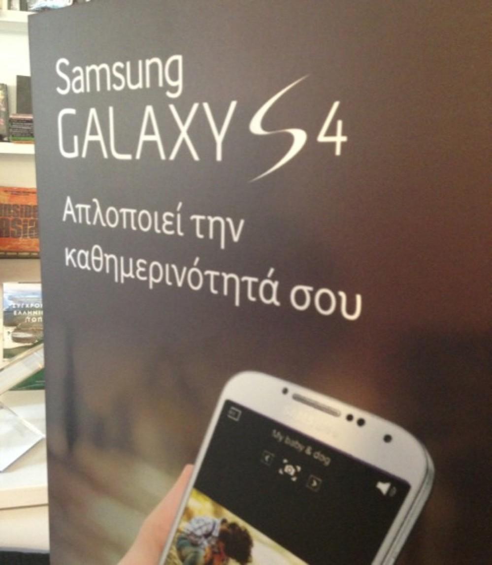 Samsung Galaxy S4: Η πρώτη μας επαφή με τη ναυαρχίδα της Samsung