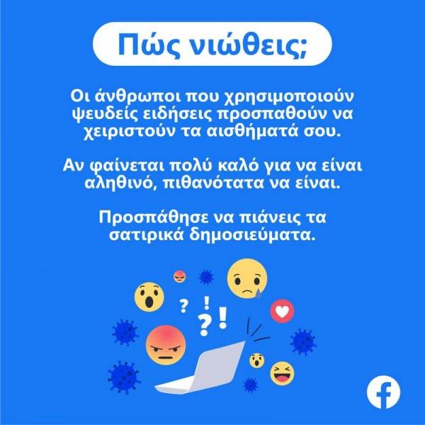 Facebook: Τρεις ερωτήσεις για να βοηθήσουμε στην εξάλειψη ψευδών ειδήσεων