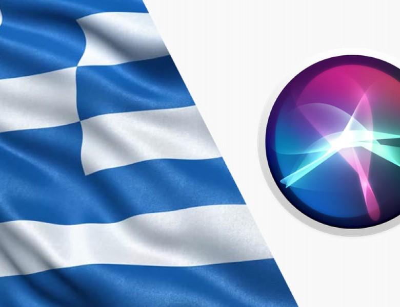 Siri: Σύντομα θα μιλά Ελληνικά! Επιβεβαίωση εκ των έσω